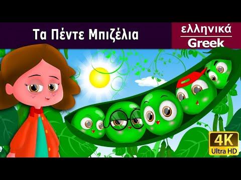 Τα Πέντε Μπιζέλια παραμυθια - παραμυθια για παιδια στα ελληνικα - 4K UHD - ελληνικα παραμυθια