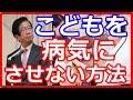 武田邦彦 子供を病気にさせる親と血圧の勘違い