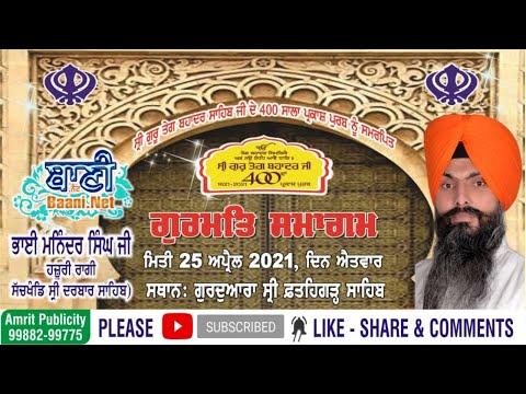 Live-Now-Bhai-Maninder-Singh-Ji-Sri-Darbar-Sahib-G-Fatehgarh-Sahib-25-April-2021