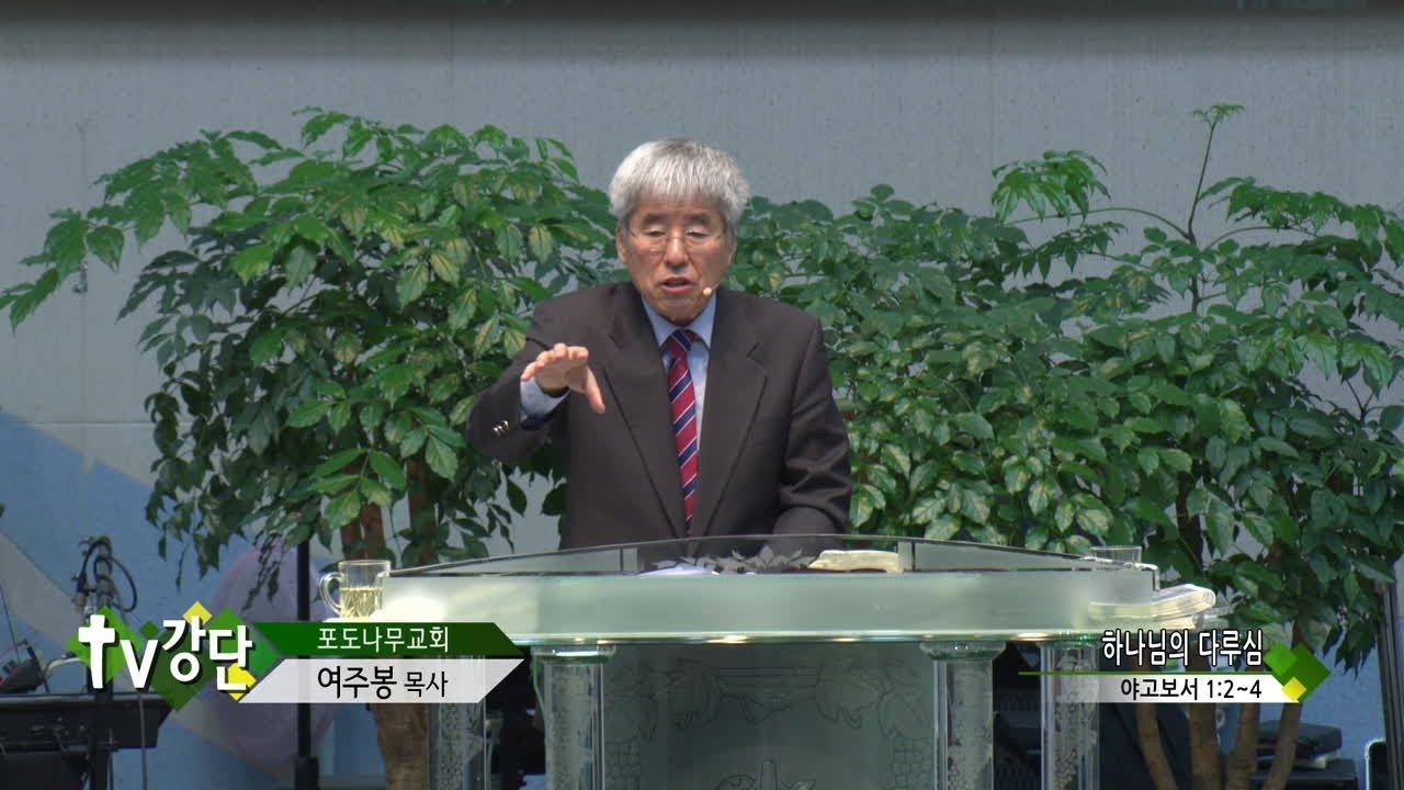 포도나무교회 여주봉목사 - 하나님의 다루심(TV강단 288회)