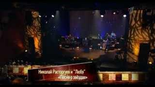Любэ - Песня о звездах (Своя колея)