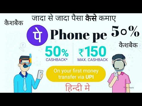 Phone pe | Money Transfer UPI,  Jio Recharge Dhamaka ,offers ₹150 cashback हिन्दी Hindi