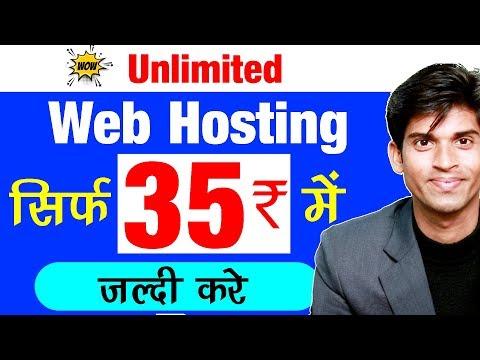 Cheap And Best Web Hosting In India | सिर्फ 35 रुपया महीना पर | जल्दी करे