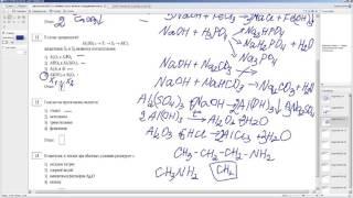 Органическая Гомологи Гомологическая разность Амины Задание 12 Химия ЕГЭ 2016 УфаХимик