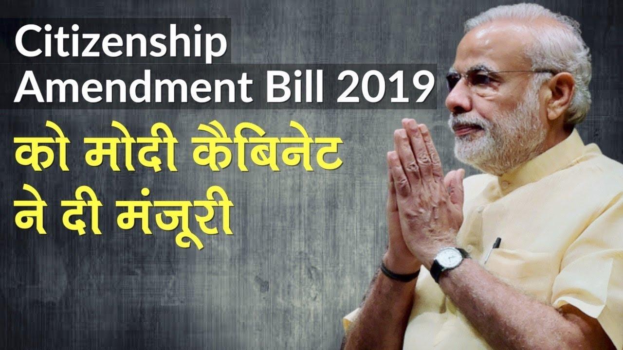 Citizenship Amendment Bill 2019 को Modi Cabinet ने दी मंजूरी  News Bulletin