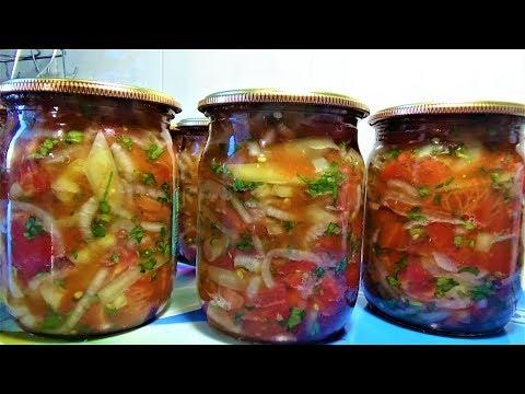 Салат на Зиму без УКСУСА  Обалденный вкусный рецепт