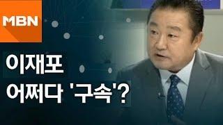 개그맨 출신 기자 이재포 '법정구속'