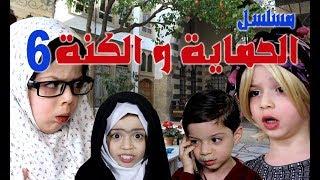 Download lagu مسلسل الحماية و الكنة الحلقة السادسة || عرفت سر خطير عن حماتي