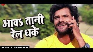 #VIDEO khesari Lal yadav song | आव तानी रेल धके | New bhojpuri song | Shree music