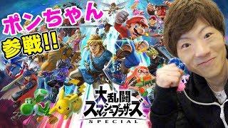【スマブラSP】YouTube界No.1の下手さを誇るスマブラ実況!!【セイキン & ポンちゃん】