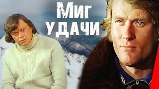 Миг удачи (1977) фильм