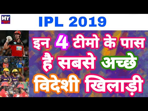 IPL 2019 - List Of 4 Teams With Best Foreign Players Combination In This Season