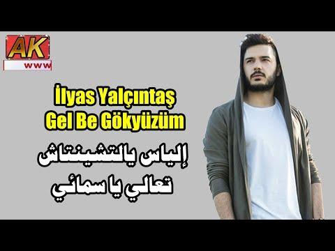 İlyas Yalçıntaş - Gel Be Gökyüzüm مترجمة للعربية