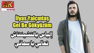İlyas Yalçıntaş - Gel Be Gökyüzüm مترجمة للعربية Resimi