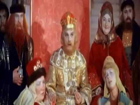 Сказка о царе Салтане Гоблинский перевод