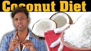 மூன்றே நாளில் எடை குறைக்கலாம் வாங்க | Coconut Diet in Tamil | Health Tips