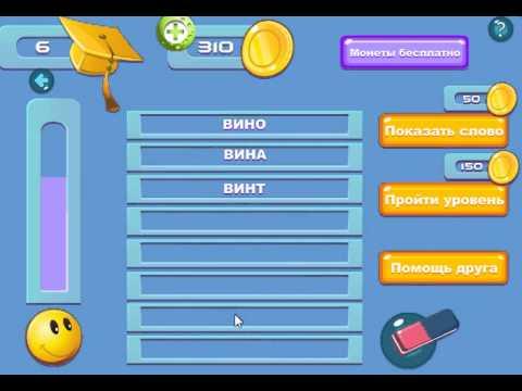 Ответы на игру Цепочка слов в одноклассниках на 44, 45 уровень