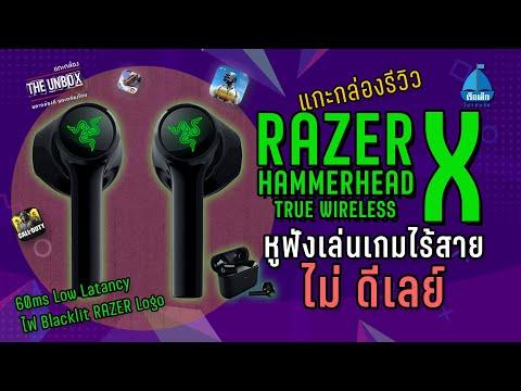RAZER HAMMERHEAD X หูฟังเล่นเกมมือถือไร้สาย ไม่ดีเลย์ | THE UNBOX