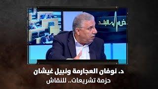 د. نوفان العجارمة ونبيل غيشان - حزمة تشريعات.. للنقاش