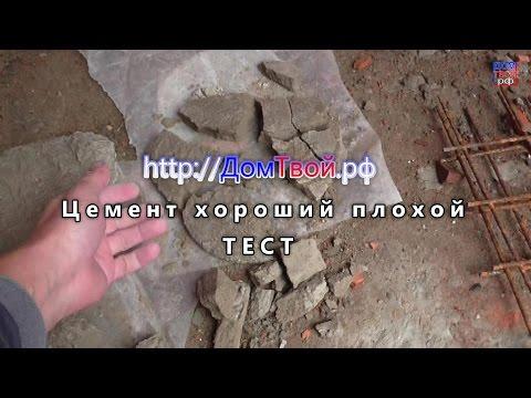Цемент хороший или плохой тест - Домтвой.рф