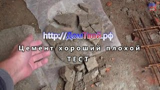 видео Себряковцемент