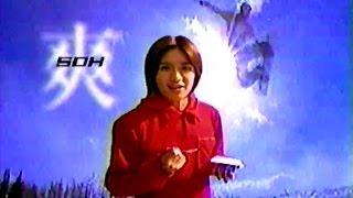 2000年ごろのロッテアイス爽のCMです。滝沢秀明さんが出演されてます。