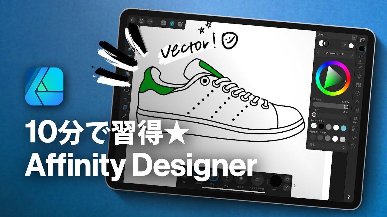 デザイナー アフィニティ