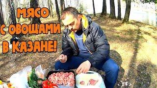 Мясо с овощами в казане!