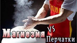 Магнезия vs Перчатки для турника(Этот видеовыпуск посвящен магнезии и её разновидностям, как делать жидкую магнезию, как пользоваться магне..., 2016-07-08T22:56:00.000Z)