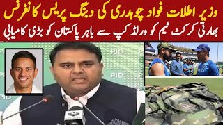 Fawad Chaudhry Press Conference Today | 9 March 2019 | ICC Indian Team Banned Imran Khan