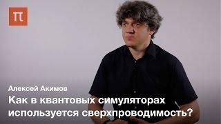 Квантовые симуляторы - Алексей Акимов
