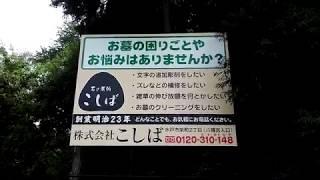 後悔しないお墓選び 浜見台霊園  茨城県 水戸市 墓石 こしば