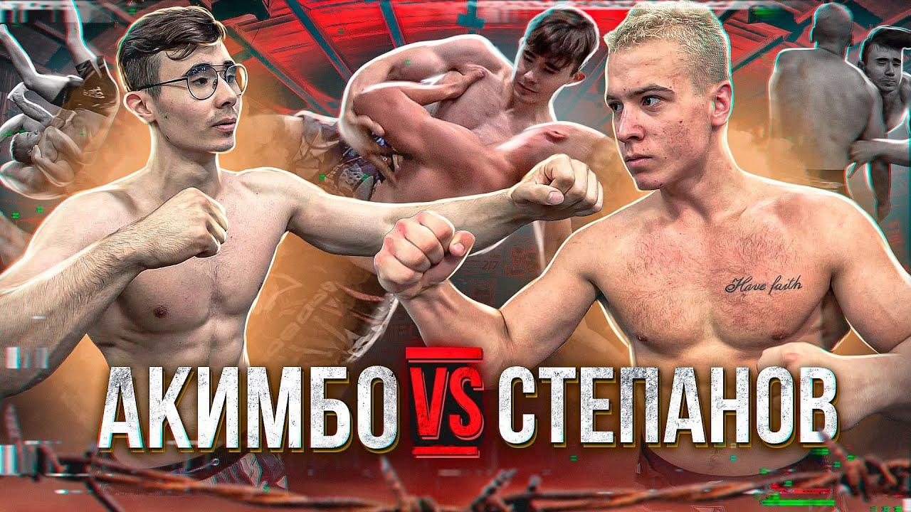 Акимбо vs Степанов. Кинул на прогиб! Полный бой