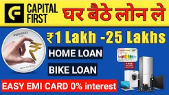 Capital First personal loan-Get  1 lakh to 25 Lakh online | consumer loan, home loan, bike loan