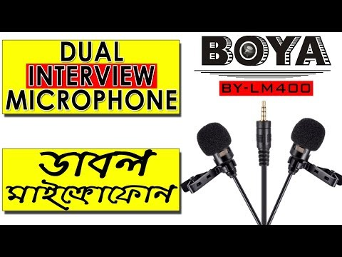 Dual Interview Microphone | Very Useful for 2 Person YouTube/ Facebook Videos | Unboxing in Bangla