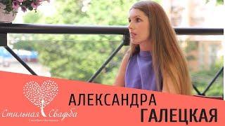 Александра Галецкая. Стильная Свадьба | Свадебный Мир