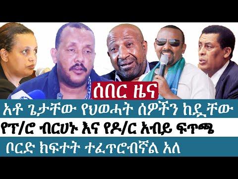 Ethiopia | የእለቱ ትኩስ ዜና | አዲስ ፋክትስ መረጃ | Addis Facts Ethiopian News | Getachew Reda | Birhanu | Abiy