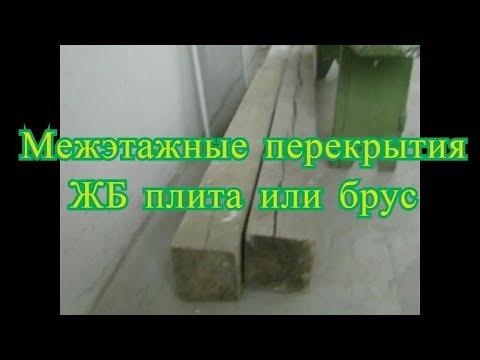 Перекрытие: ЖБ плита или деревянный брус