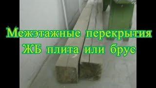 видео Деревянный брус