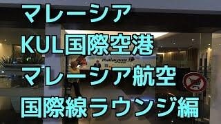 マレーシア KUL国際空港 マレーシア航空 国際線ラウンジ編
