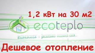 Экономичное отопление — керамические инфракрасные обогреватели Ecoteplo