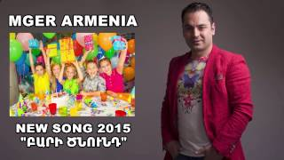 MGER ARMENIA  Bari cnund  NEW SONG 2015