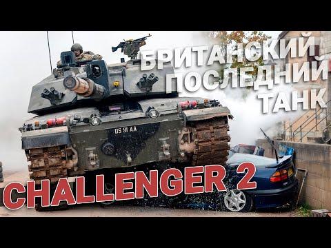 Танк Challenger 2. Последний танк Великобритании. Челленджер 2