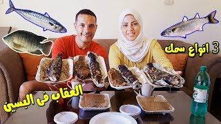 تحدي اكبر اكلة سمك 3 انواع مختلفة وكمية ارز كبيرة من اكبر مطعم سمك فى بورتو السخنة العقاب في البسين
