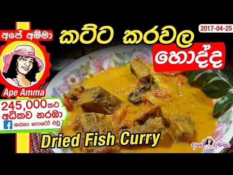 ✔ කට්ට කරවල හොද්ද Katta Karawala Curry By Apé Amma