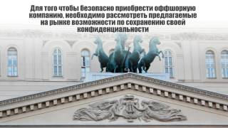 Купить оффшор Москва(, 2016-07-25T08:12:54.000Z)