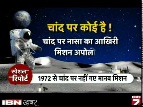 Special Report : Kya Chand Par Koi Hai!  Aliens On Moon?  18 India