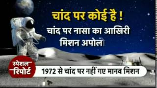 Special Report : Kya Chand Par Koi Hai! | Aliens On Moon? | News18 India