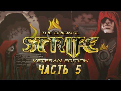 видео: Прохождение strife. Часть 5 - Бесконечный завод. Хорошая концовка.