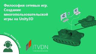 Философия сетевых игр. Создание многопользовательской игры на Unity3D.